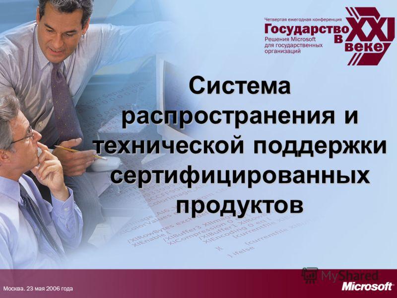 Система распространения и технической поддержки сертифицированных продуктов