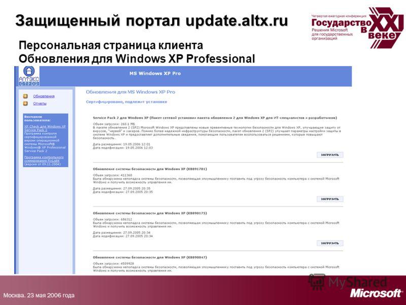 Защищенный портал update.altx.ru Персональная страница клиента Обновления для Windows XP Professional