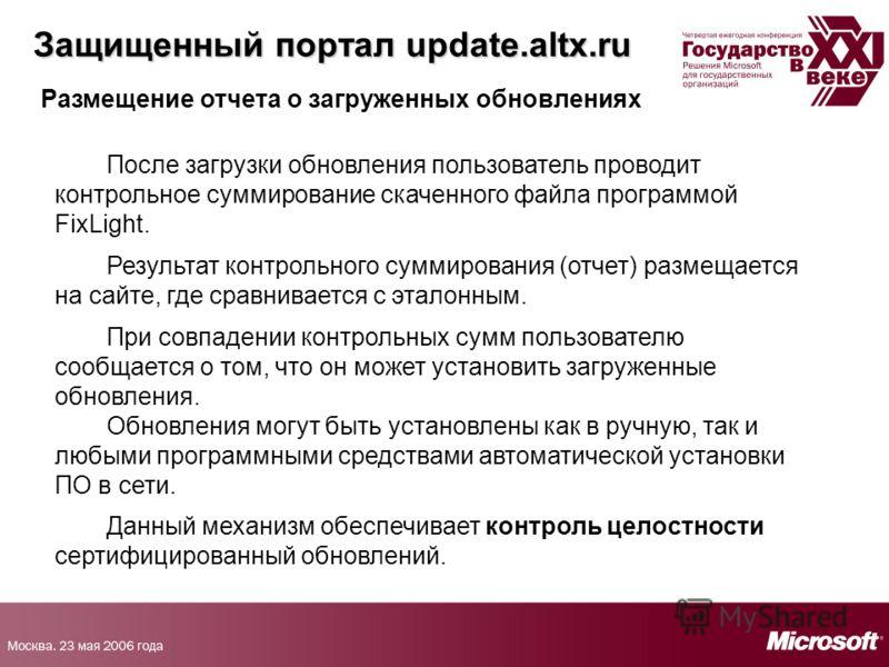 Защищенный портал update.altx.ru Размещение отчета о загруженных обновлениях После загрузки обновления пользователь проводит контрольное суммирование скаченного файла программой FixLight. Результат контрольного суммирования (отчет) размещается на сай