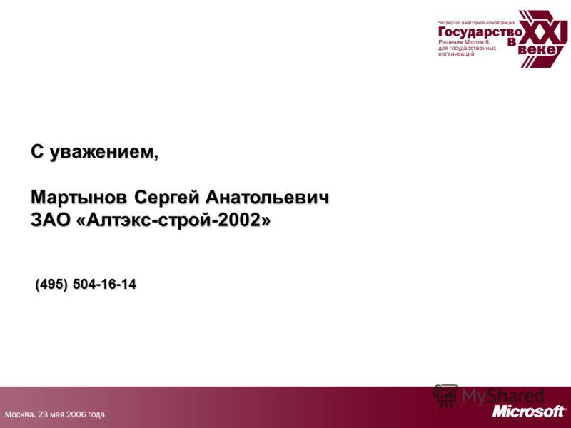 С уважением, Мартынов Сергей Анатольевич ЗАО «Алтэкс-строй-2002» (495) 504-16-14
