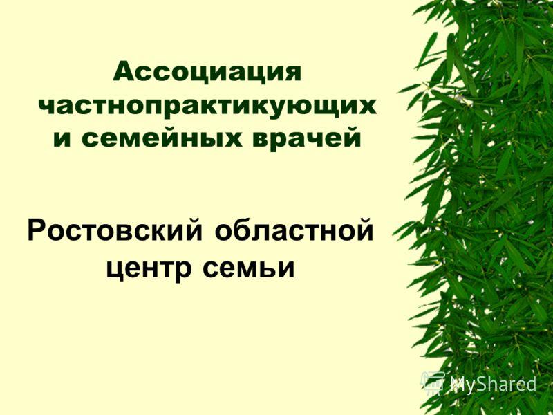 Ассоциация частнопрактикующих и семейных врачей Ростовский областной центр семьи