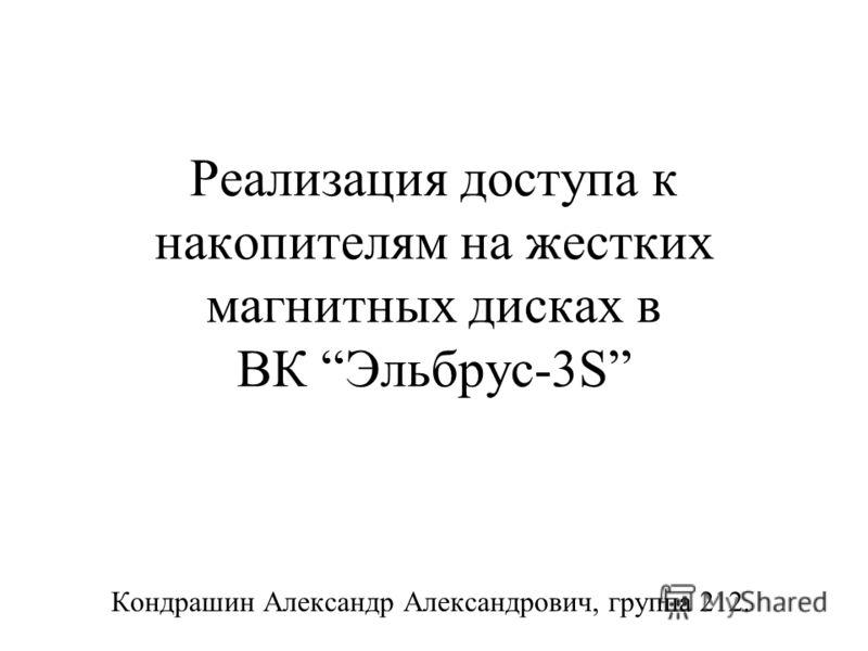 Реализация доступа к накопителям на жестких магнитных дисках в ВК Эльбрус-3S Кондрашин Александр Александрович, группа 212.