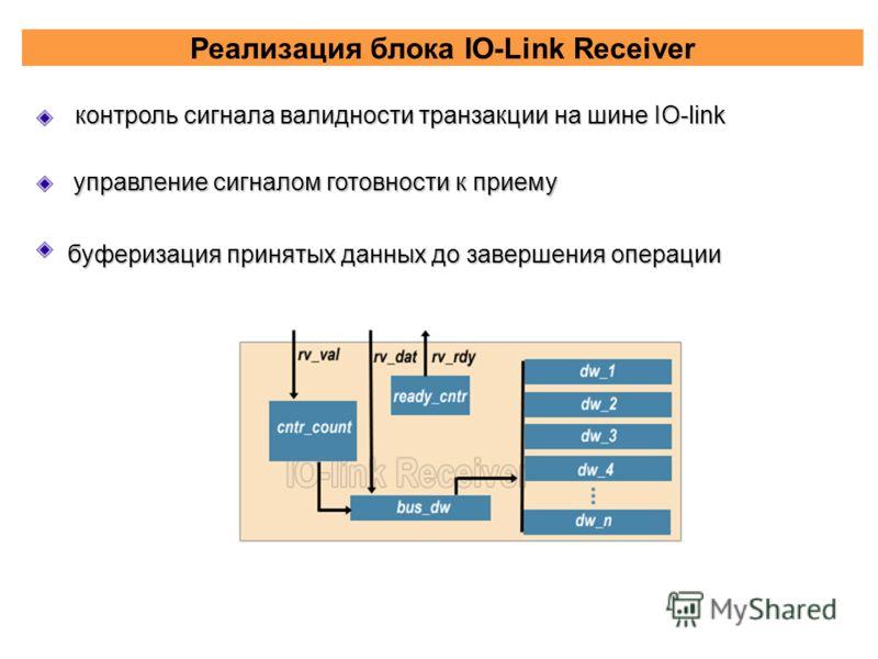 Реализация блока IO-Link Receiver контроль сигнала валидности транзакции на шине IO-link управление сигналом готовности к приему буферизация принятых данных до завершения операции