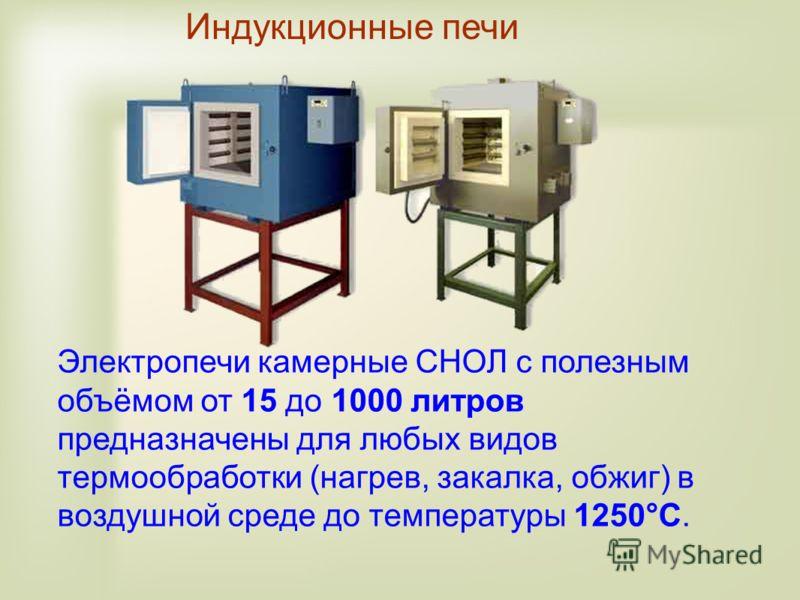Электропечи камерные СНОЛ с полезным объёмом от 15 до 1000 литров предназначены для любых видов термообработки (нагрев, закалка, обжиг) в воздушной среде до температуры 1250°C. Индукционные печи