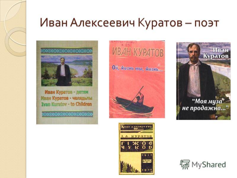 Иван Алексеевич Куратов – поэт