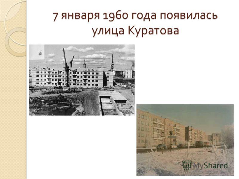 7 января 1960 года появилась улица Куратова