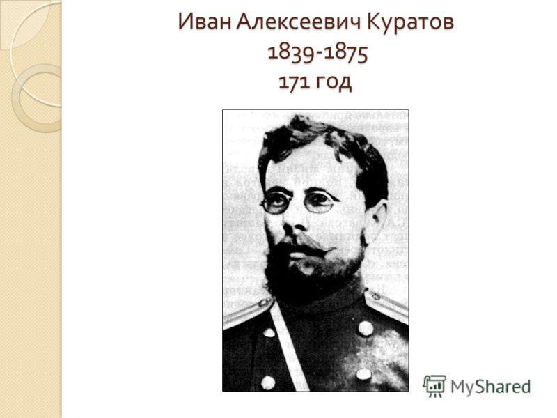 Иван Алексеевич Куратов 1839-1875 171 год