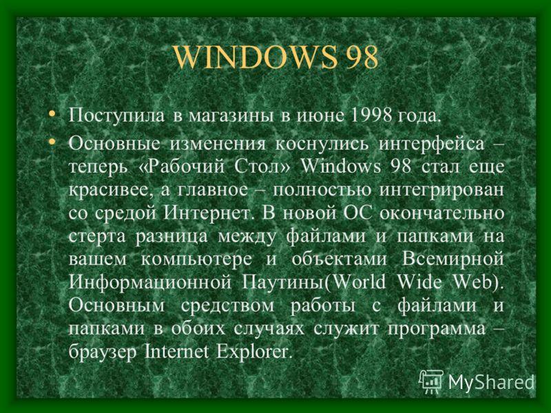 Windows 95 внесла серьезные измененияв способ расположения файлов на жестком диске – пользователи Windows 95 могли использовать новейшую файловую систему FAT 32, позволяющую сэкономить место на диске.