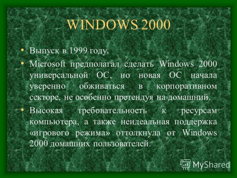 Основная начинка ОС осталась прежней, но Windows 98 выигрывает у своей предшественницы Windows 95 за счет корректной работы с новыми комплектующими – процессором Pentium 2, графическим портом AGP, шиной USB, новыми моделями видеокарт, материнских пла