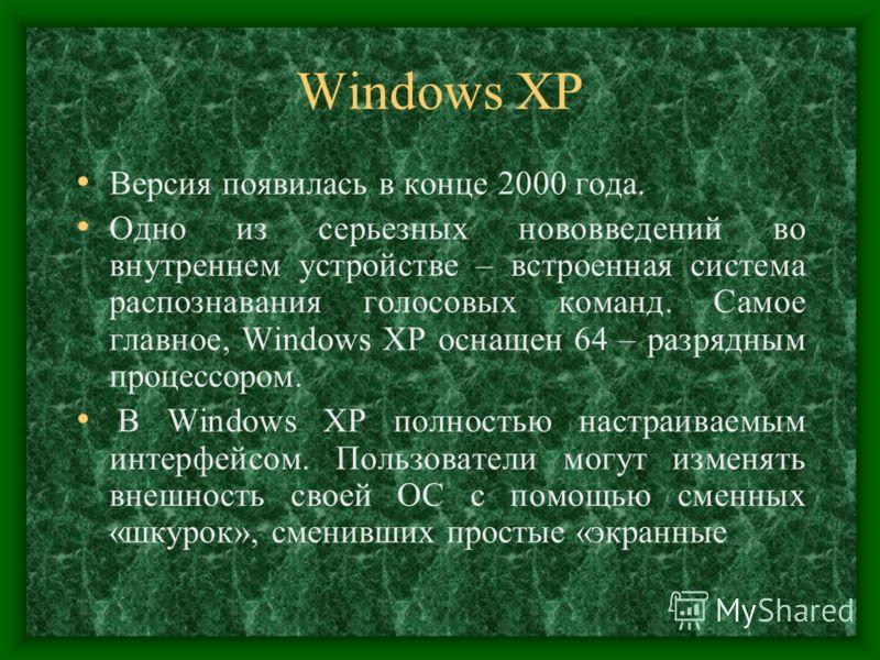 уровня Windows 2000 не дотягивает. В наборе стандартных программ появился комплекс Windows Restore, предоставляющий пользователю возможность «отката» на предыдущие конфигурации Windows в случае неудачной установки каких – либо программ. Пользователь