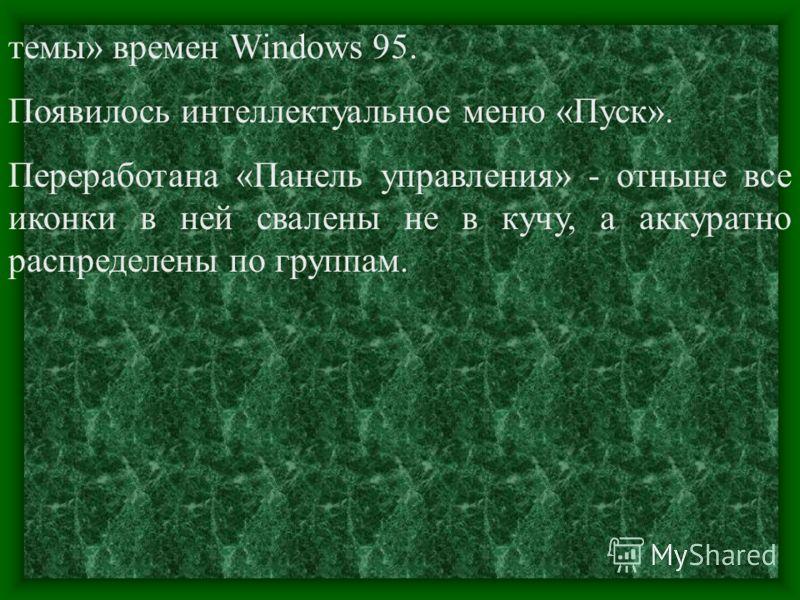 Windows XP Версия появилась в конце 2000 года. Одно из серьезных нововведений во внутреннем устройстве – встроенная система распознавания голосовых команд. Самое главное, Windows XP оснащен 64 – разрядным процессором. В Windows XP полностью настраива