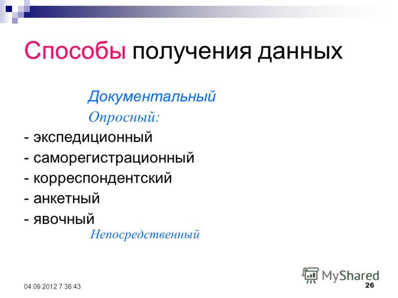 25 04.09.2012 7:40:26 Виды отчетности К типовой относится государственная отчетность, к специализированной – ведомственная и межотраслевая