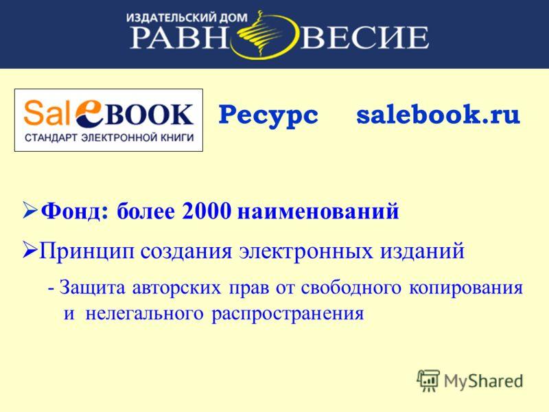 Ресурс salebook.ru Фонд : более 2000 наименований Принцип создания электронных изданий - Защита авторских прав от свободного копирования и нелегального распространения