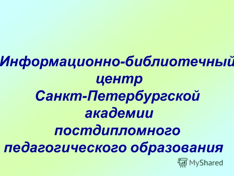 Информационно-библиотечный центр Санкт-Петербургской академии постдипломного педагогического образования