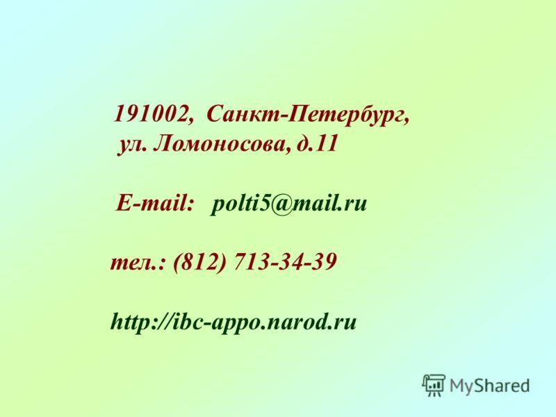 191002, Санкт-Петербург, ул. Ломоносова, д.11 E-mail: polti5@mail.ru тел.: (812) 713-34-39 http://ibc-appo.narod.ru