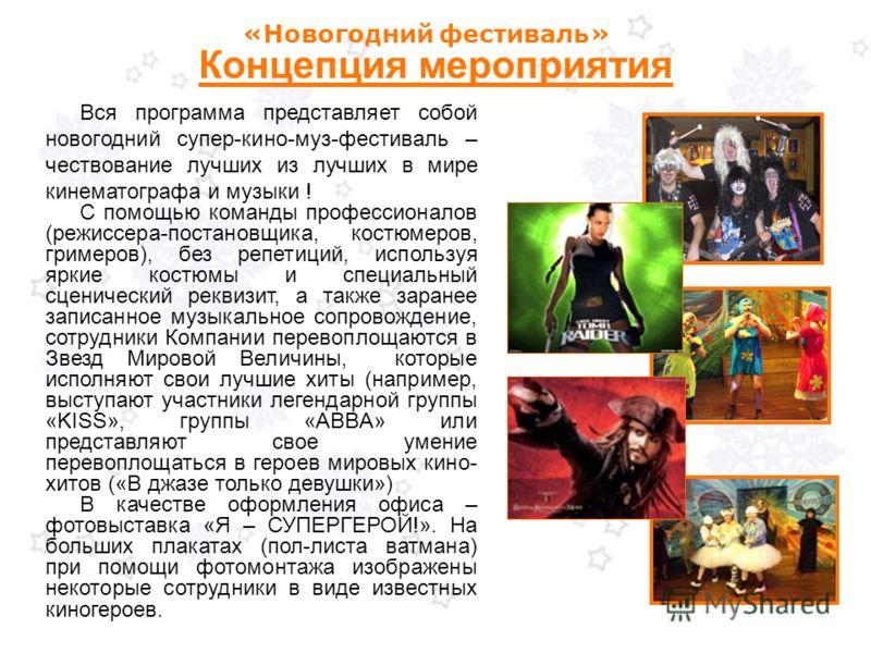 «Новогодний фестиваль» Концепция мероприятия Вся программа представляет собой новогодний супер-кино-муз-фестиваль – чествование лучших из лучших в мире кинематографа и музыки ! С помощью команды профессионалов (режиссера-постановщика, костюмеров, гри
