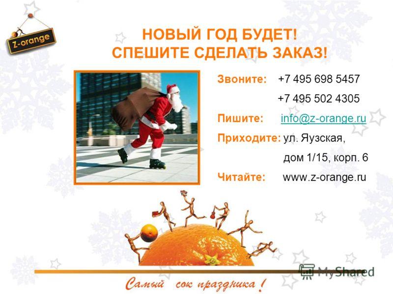НОВЫЙ ГОД БУДЕТ! СПЕШИТЕ СДЕЛАТЬ ЗАКАЗ! Звоните: +7 495 698 5457 +7 495 502 4305 Пишите: info@z-orange.ruinfo@z-orange.ru Приходите: ул. Яузская, дом 1/15, корп. 6 Читайте: www.z-orange.ru