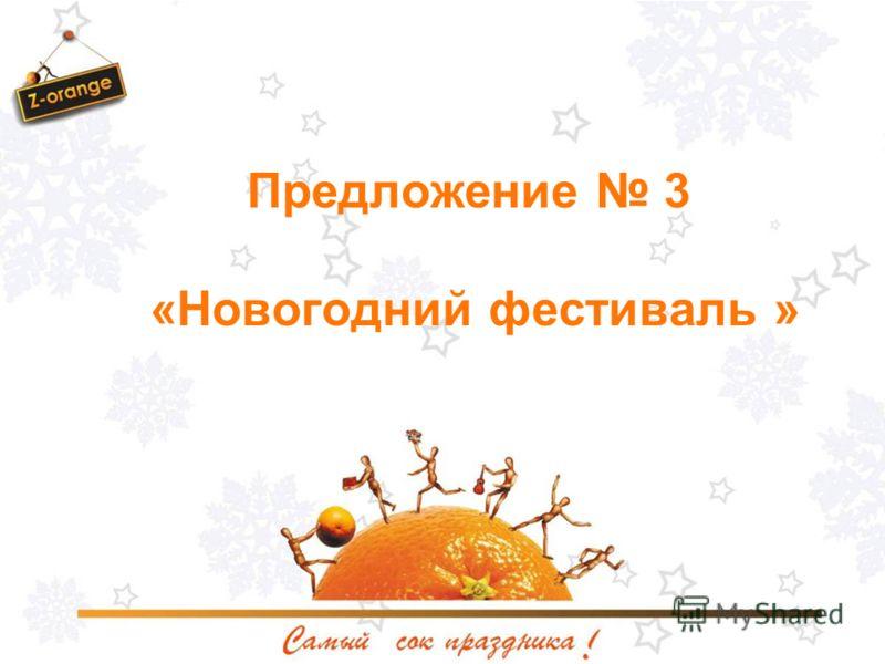 Предложение 3 «Новогодний фестиваль »