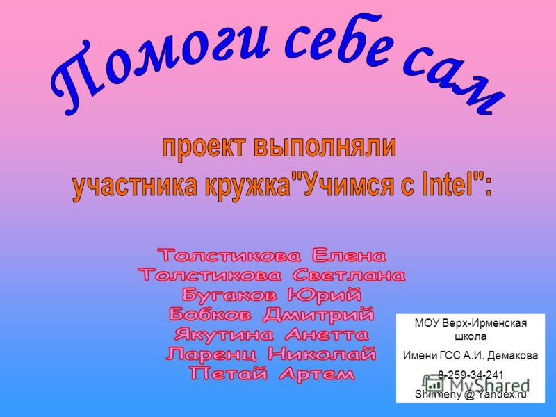 МОУ Верх-Ирменская школа Имени ГСС А.И. Демакова 8-259-34-241 Shirmeny @ Yandex.ru