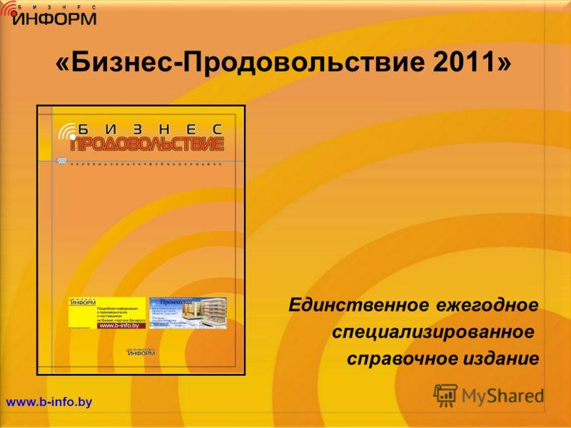 «Бизнес-Продовольствие 2011» справочное издание www.b-info.by Единственное ежегодное специализированное