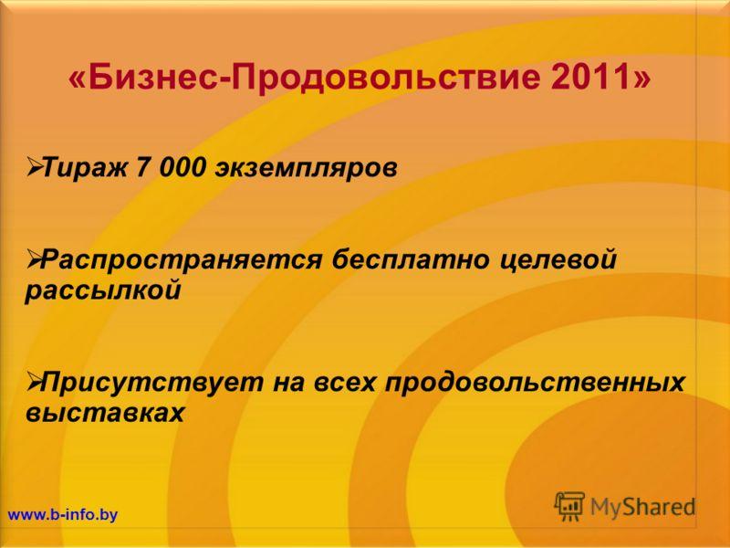 «Бизнес-Продовольствие 2011» www.b-info.by Тираж 7 000 экземпляров Распространяется бесплатно целевой рассылкой Присутствует на всех продовольственных выставках