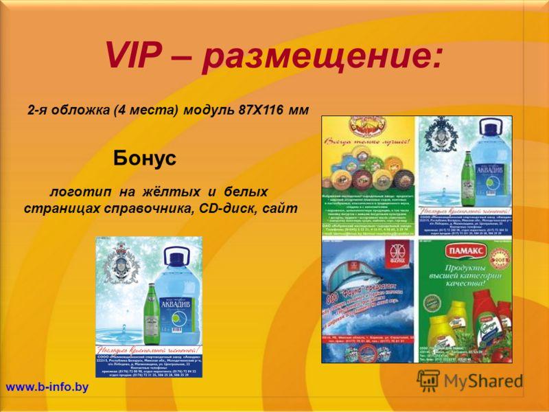 VIP – размещение: 2-я обложка (4 места) модуль 87Х116 мм логотип на жёлтых и белых страницах справочника, CD-диск, сайт Бонус