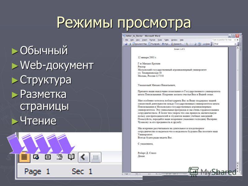 Режимы просмотра Обычный Обычный Web-документ Web-документ Структура Структура Разметка страницы Разметка страницы Чтение Чтение