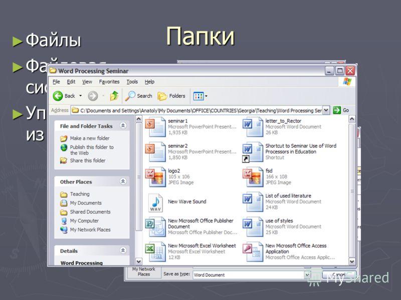 Папки Файлы Файлы Файловая система Файловая система Управление из office Управление из office