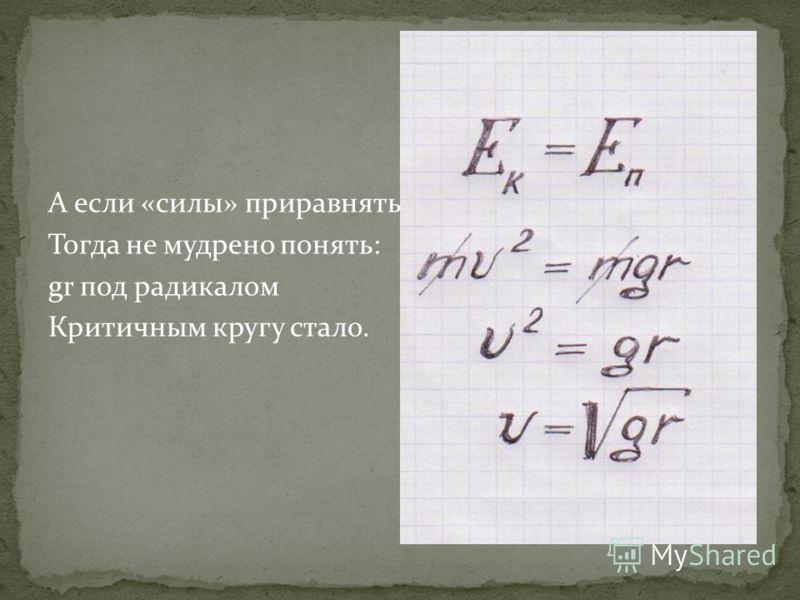 А если «силы» приравнять, Тогда не мудрено понять: gr под радикалом Критичным кругу стало.