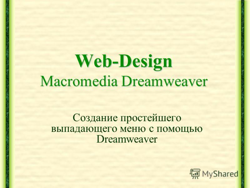 Web-Design Macromedia Dreamweaver Создание простейшего выпадающего меню с помощью Dreamweaver