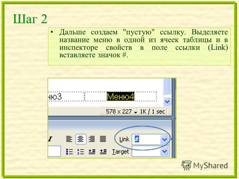 Шаг 2 Дальше создаем пустую ссылку. Выделяете название меню в одной из ячеек таблицы и в инспекторе свойств в поле ссылки (Link) вставляете значок #.