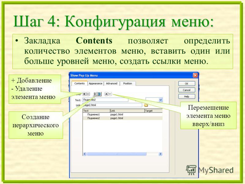 Шаг 4: Конфигурация меню: Закладка Contents позволяет определить количество элементов меню, вставить один или больше уровней меню, создать ссылки меню. + Добавление - Удаление элемента меню Перемещение элемента меню вверх/вниз Создание иерархического