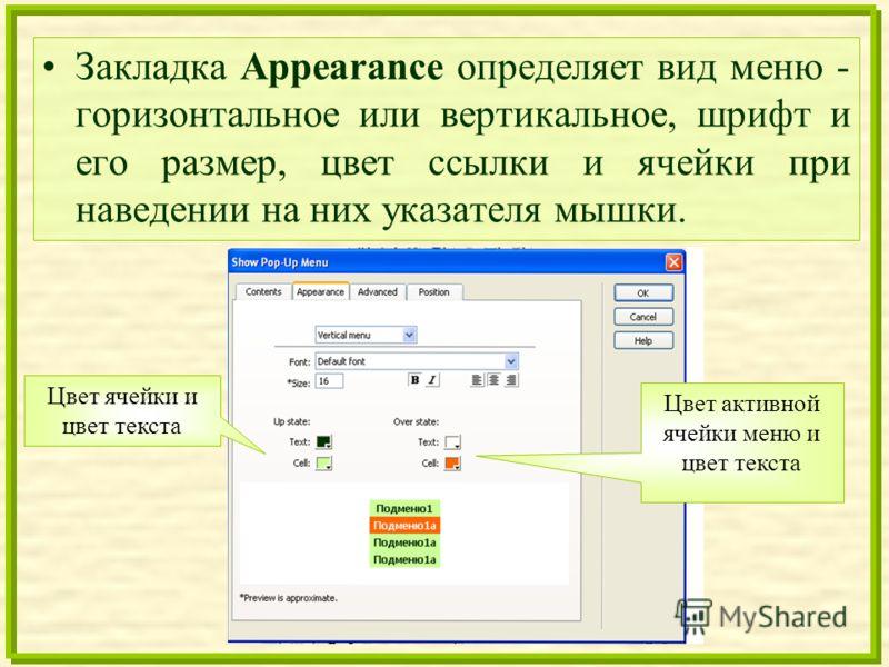 Закладка Appearance определяет вид меню - горизонтальное или вертикальное, шрифт и его размер, цвет ссылки и ячейки при наведении на них указателя мышки. Цвет ячейки и цвет текста Цвет активной ячейки меню и цвет текста