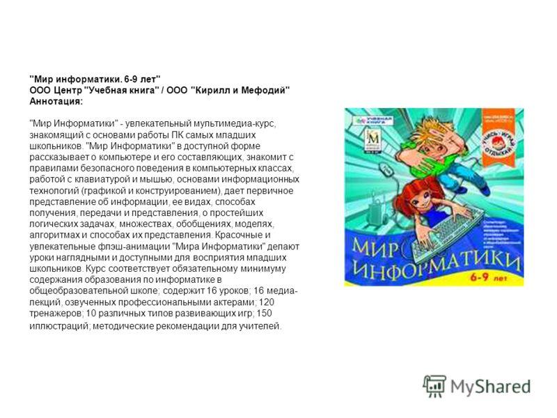 Кирилл и мефодий скачать программу бесплатно