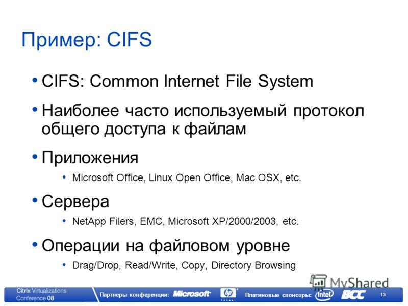 13 Партнеры конференции: Платиновые спонсоры: Пример: CIFS CIFS: Common Internet File System Наиболее часто используемый протокол общего доступа к файлам Приложения Microsoft Office, Linux Open Office, Mac OSX, etc. Сервера NetApp Filers, EMC, Micros