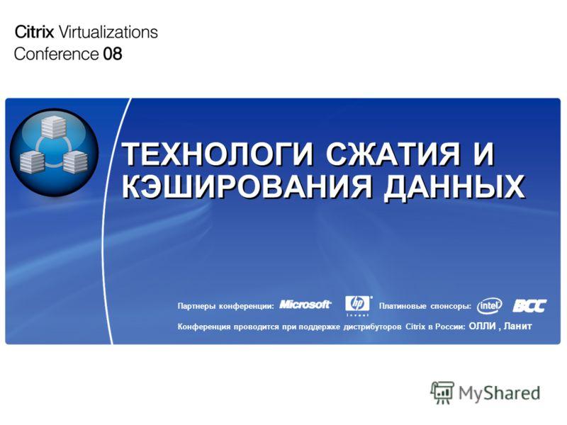 Партнеры конференции: Конференция проводится при поддержке дистрибуторов Citrix в России: ОЛЛИ, Ланит Платиновые спонсоры: ТЕХНОЛОГИ СЖАТИЯ И КЭШИРОВАНИЯ ДАННЫХ