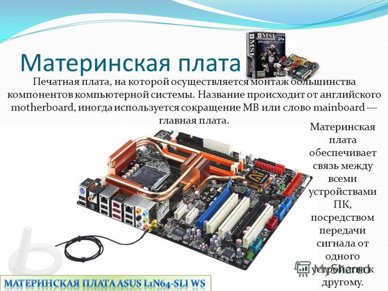 Устройства, входящие в состав системного блока. Блок питания. Материнская плата. Центральный процессор. Оперативная память. Жесткий диск. Графическая плата. Звуковая плата. Сетевая плата.
