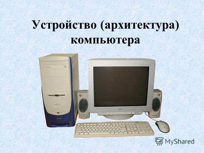Устройство (архитектура) компьютера
