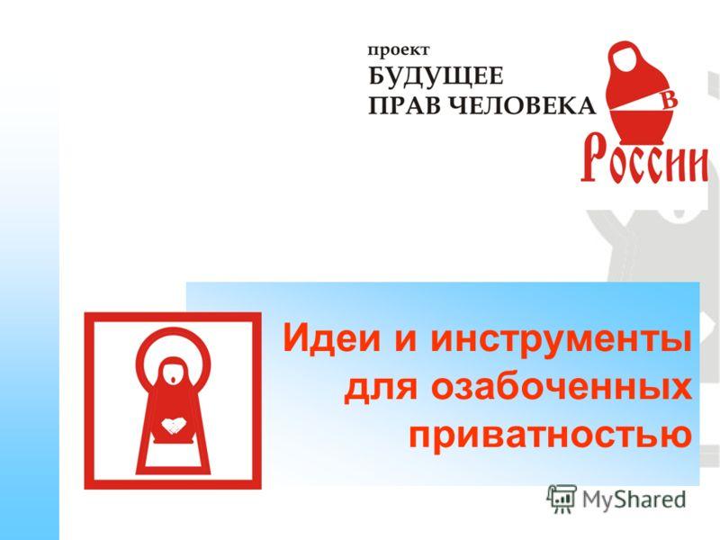 Идеи и инструменты для озабоченных приватностью