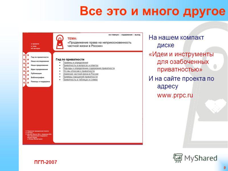 ПГП-2007 9 Все это и много другое На нашем компакт диске «Идеи и инструменты для озабоченных приватностью» И на сайте проекта по адресу www.prpc.ru
