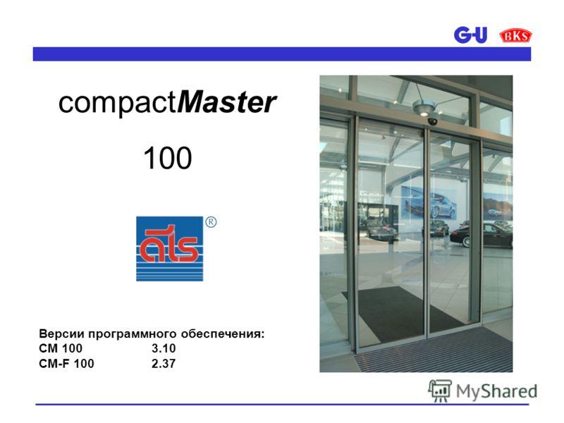 compactMaster 100 Версии программного обеспечения: CM 1003.10 CM-F 1002.37