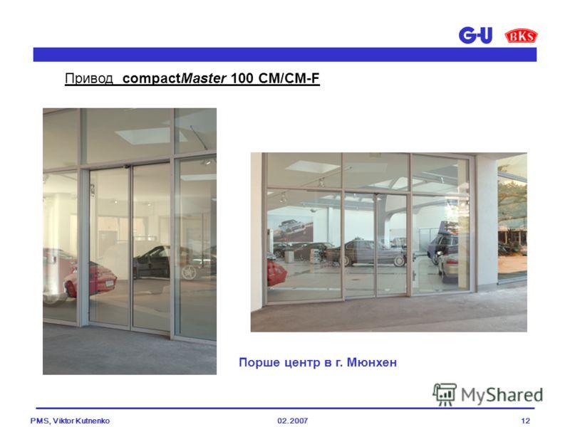 02.2007PMS, Viktor Kutnenko12 Привод compactMaster 100 CM/CM-F Порше центр в г. Мюнхен