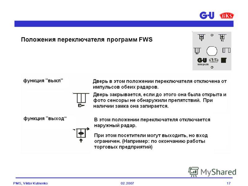 02.2007PMS, Viktor Kutnenko17 Положения переключателя программ FWS