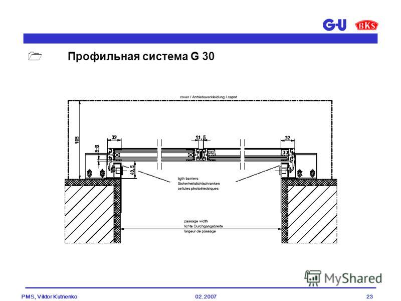 02.2007PMS, Viktor Kutnenko23 Профильная система G 30