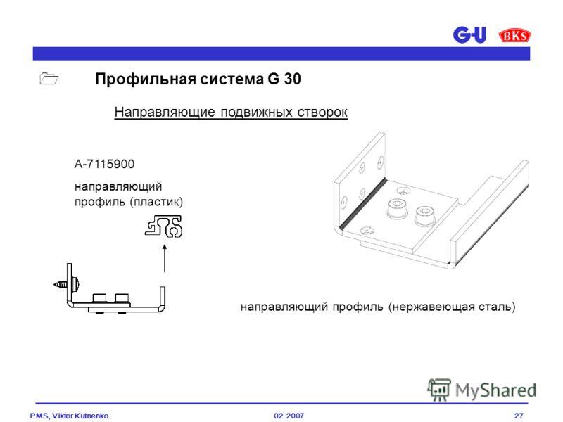 02.2007PMS, Viktor Kutnenko27 направляющий профиль (нержавеющая сталь) Направляющие подвижных створок A-7115900 направляющий профиль (пластик) Профильная система G 30