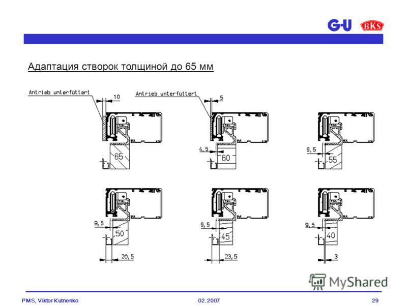 02.2007PMS, Viktor Kutnenko29 Адаптация створок толщиной до 65 мм