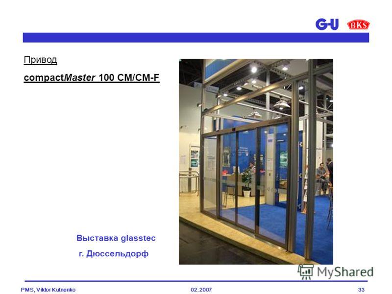 02.2007PMS, Viktor Kutnenko33 Привод compactMaster 100 CM/CM-F Выставка glasstec г. Дюссельдорф