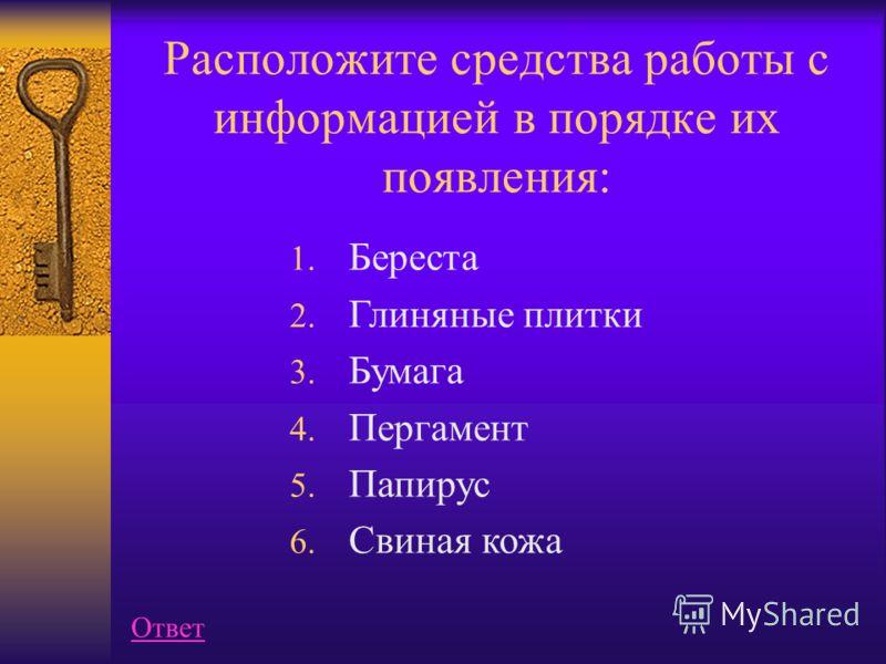 Правильный ответ: 5. 130 4 2. 36 8 1. 35 10 4. 100101 2. 3. 3A 16