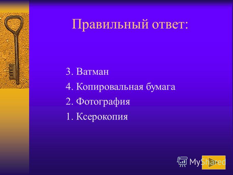 Расположите средства работы с информацией в порядке их появления: 1. Ксерокопия 2. Фотография 3. Ватман 4. Копировальная бумага Ответ
