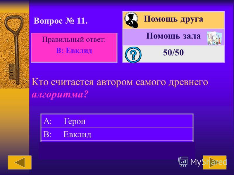 Выбери понятие, которое больше всего соответствует «крылатым словам»: «чего изволите?» Помощь друга Помощь зала 50/50 Вопрос 10. A: процессор B: исполнитель алгоритма C: программа Norton Commander Правильный ответ: В: исполнитель алгоритма Балл: 4